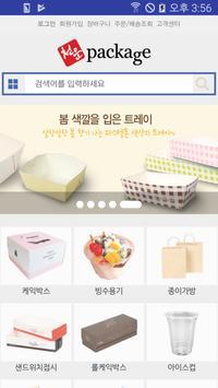 천운패키지 - 천운packge apk screenshot