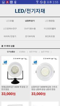 사인코디 - 셀프매장꾸미기 DIY apk screenshot