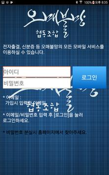 협동조합 오매불망 apk screenshot