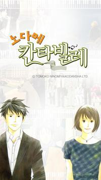 노다메 칸타빌레-만화/공식앱 poster
