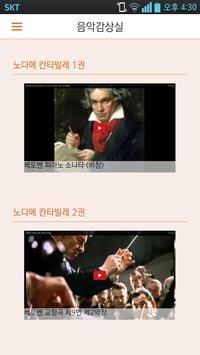 노다메 칸타빌레-만화/공식앱 apk screenshot