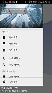 (주)로이안 apk screenshot