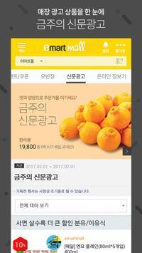 이마트몰 – emart mall apk screenshot