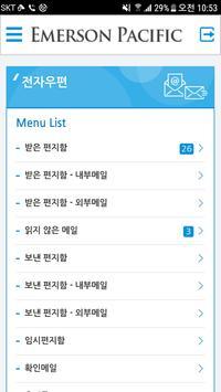 The Ananti 그룹웨어 screenshot 1