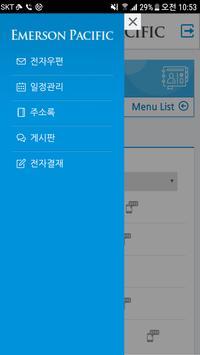 에머슨퍼시픽 그룹웨어 apk screenshot