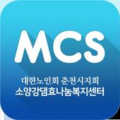 소양강 댐 효 나눔복지센터 회원 커뮤니케이션 MCS icon