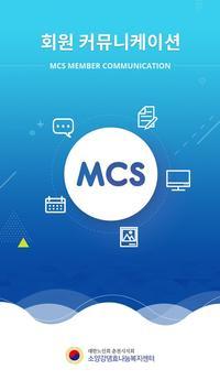 소양강 댐 효 나눔복지센터 회원 커뮤니케이션 MCS poster