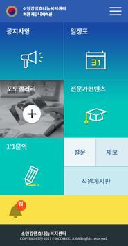소양강 댐 효 나눔복지센터 회원 커뮤니케이션 MCS apk screenshot