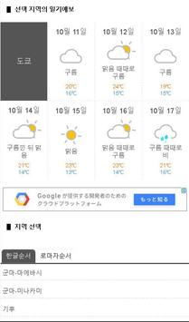 인조이재팬 screenshot 10