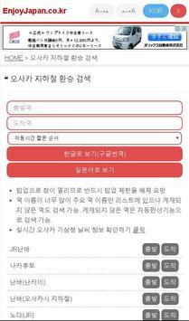 인조이재팬 screenshot 3