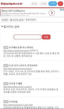 인조이재팬 screenshot 6