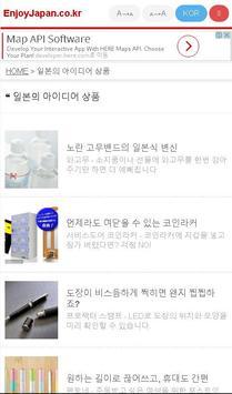 인조이재팬 screenshot 8