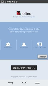 이노라인 출역시스템 2.0 apk screenshot