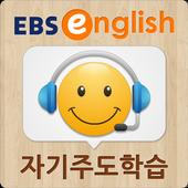 EBSe 말하기/쓰기 icon