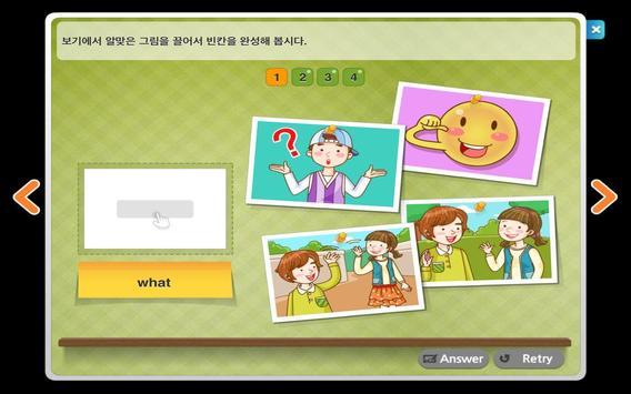 EBSe 말하기/쓰기 apk screenshot