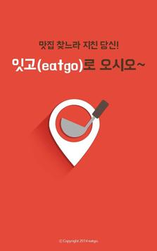 Eatgo! find tasty restaurants poster