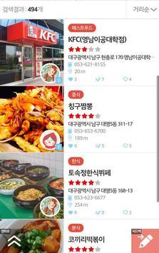 Eatgo! find tasty restaurants screenshot 4