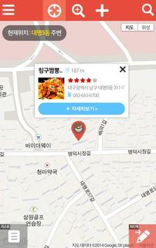 Eatgo! find tasty restaurants screenshot 5