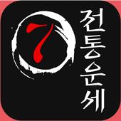 7전통운세 icon