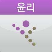 EasyDesk 수능윤리 icon