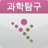 EasyDesk 수능과학탐구 icon