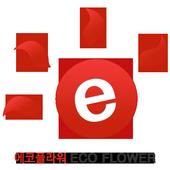 에코플라워 icon