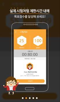 내신스프링 - 영어시험대비 apk screenshot