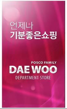 대우백화점온라인몰 백화점몰 모바일 poster