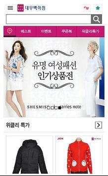 대우백화점온라인몰 백화점몰 모바일 screenshot 1