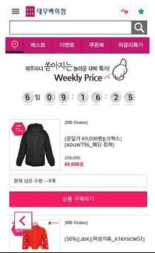 대우백화점온라인몰 백화점몰 모바일 screenshot 3