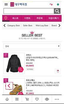 대우백화점온라인몰 백화점몰 모바일 screenshot 4