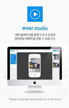 에바 - evar screenshot 4