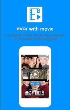 에바 - evar screenshot 1