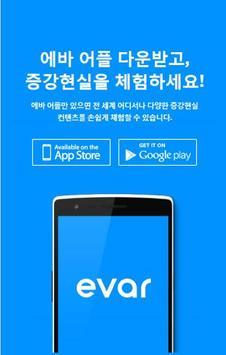 에바 - evar screenshot 3