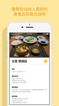 哒哒游 apk screenshot