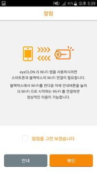 아이클론 i5 Wi-Fi screenshot 1