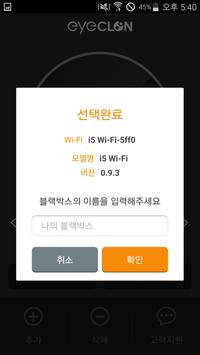 아이클론 i5 Wi-Fi screenshot 2