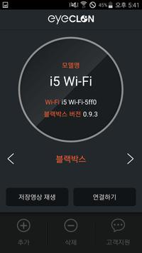 아이클론 i5 Wi-Fi screenshot 5