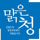 강원도 농산물 종합정보 icon