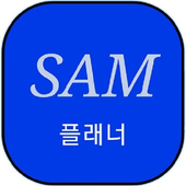자산관리/재무설계/재무관리 sam 전문가용 앱 icon