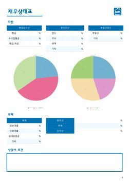 자산관리/재무설계/재무관리 sam 전문가용 앱 apk screenshot