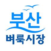 부산벼룩시장 - 구인구직, 부동산, 경남지역 생활정보 icon