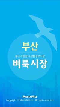 부산벼룩시장 - 구인구직, 부동산, 경남지역 생활정보 poster