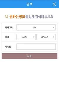 부산벼룩시장 - 구인구직, 부동산, 경남지역 생활정보 apk screenshot