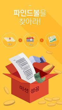 파인드볼 - 국내 최초! 국내 유일! 미션여행어플 poster