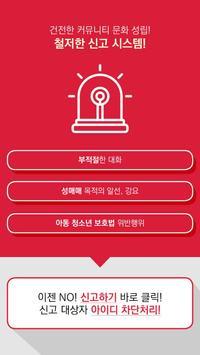 파인드볼 - 국내 최초! 국내 유일! 미션여행어플 apk screenshot