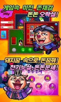 돈맞고 (고스톱) apk screenshot