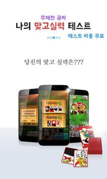 나의 맞고 실력은? : 무료 고스톱 apk screenshot