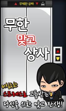 무한맞고상사 poster