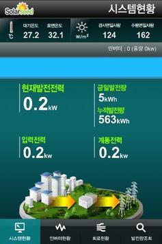 쏠라시드 Solarseed poster